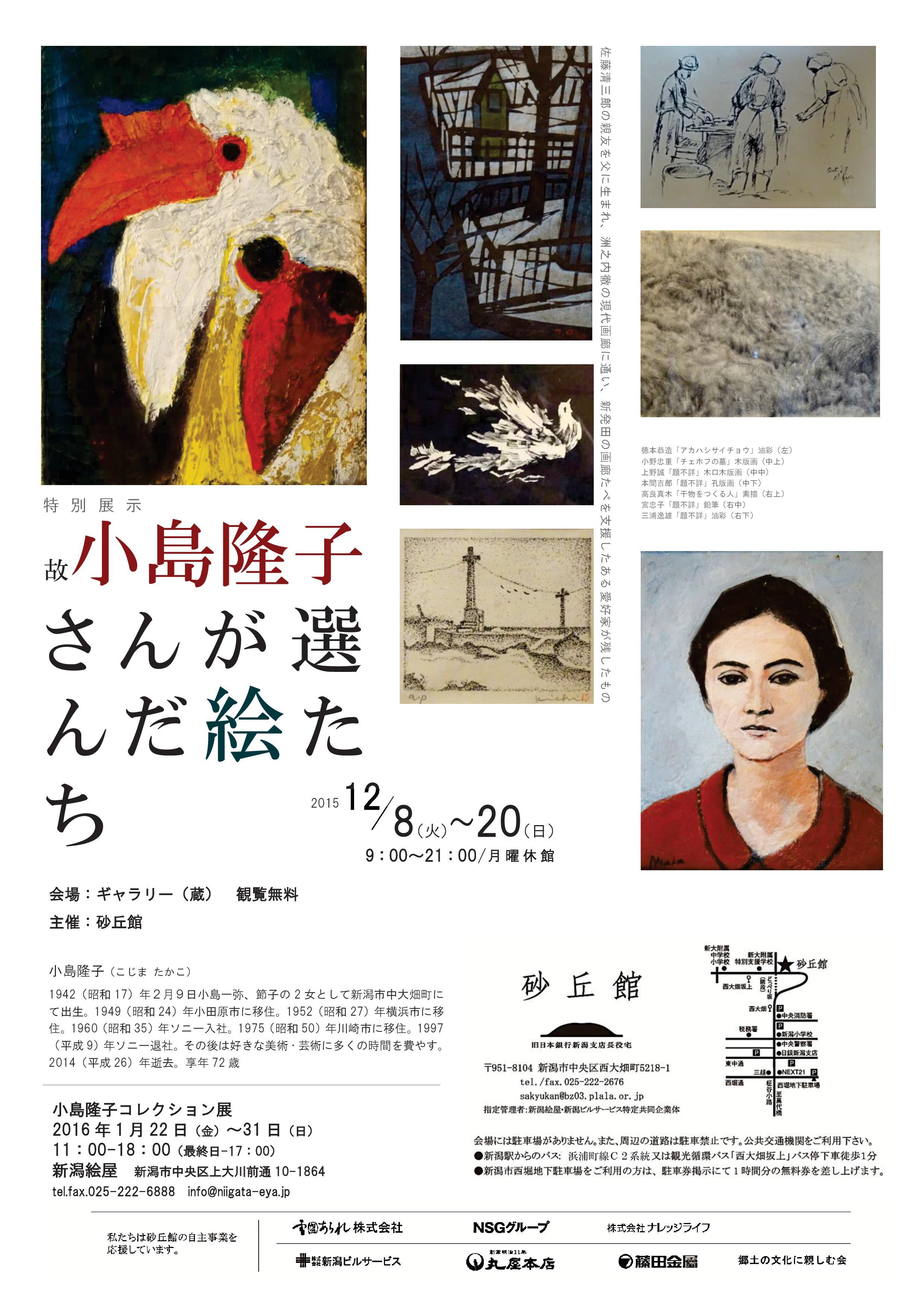 特別展示「小島隆子コレクション」チラシ