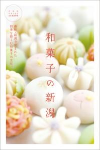 和菓子の新潟_冊子.ol