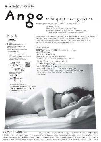 野村佐紀子写真展「Ango」チラシ
