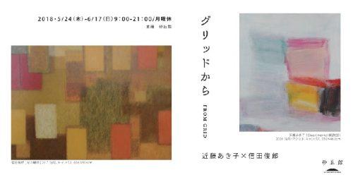 グリッドから 近藤あき子 信田俊郎 新潟 砂丘館 画家二人展