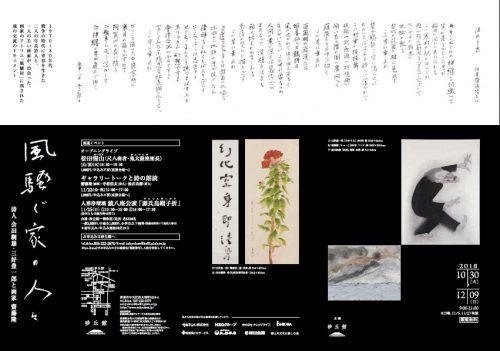 風騒ぐ家の人々 詩人会田綱雄・三好豊一郎と画家齋藤隆展チラシ