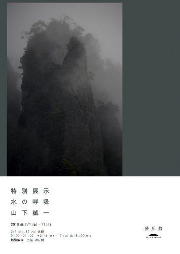 特別展示山下誠一写真展「水の呼吸」